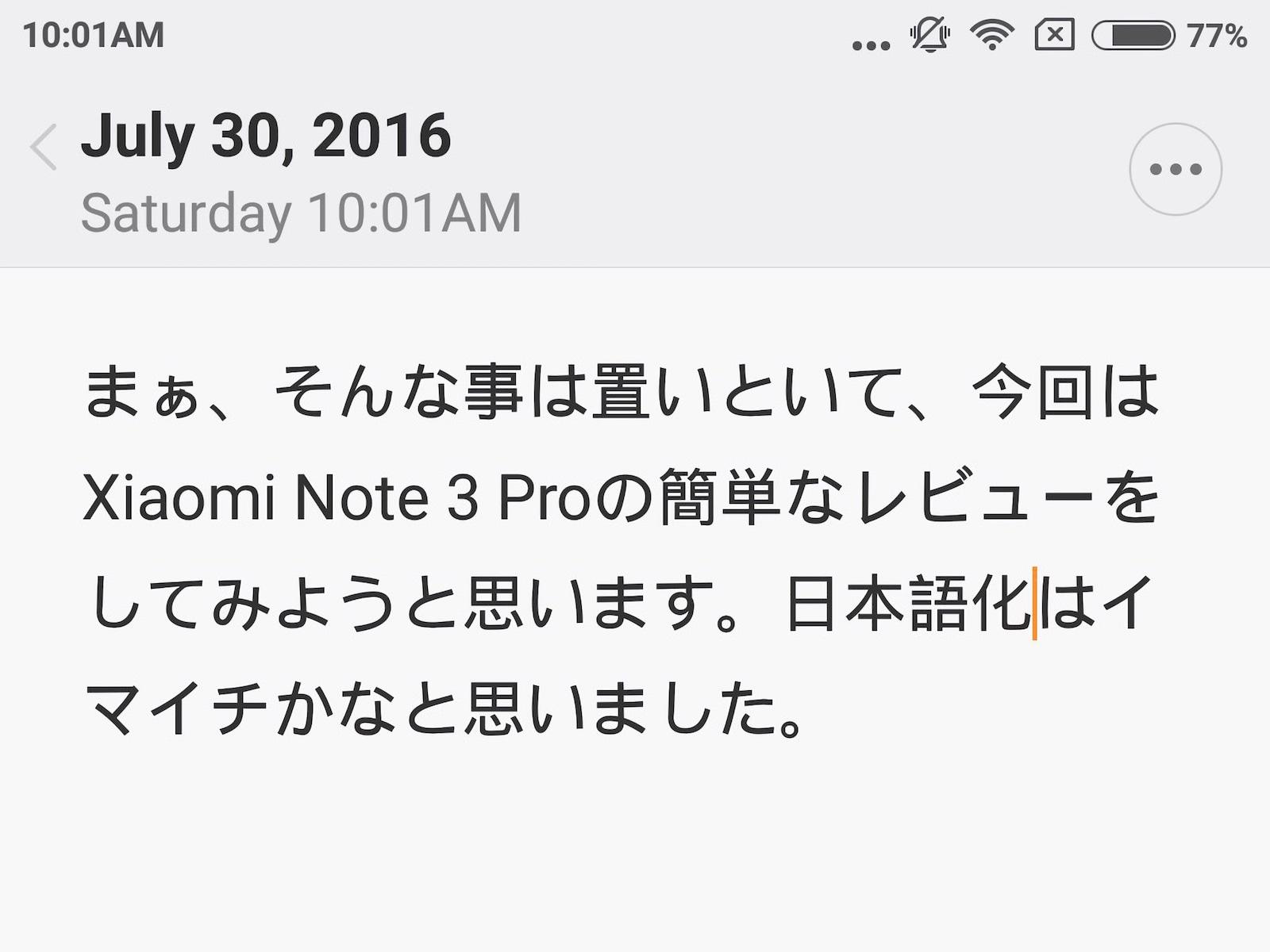 Xiaomi Redmi Note 3 Pro 日本語化
