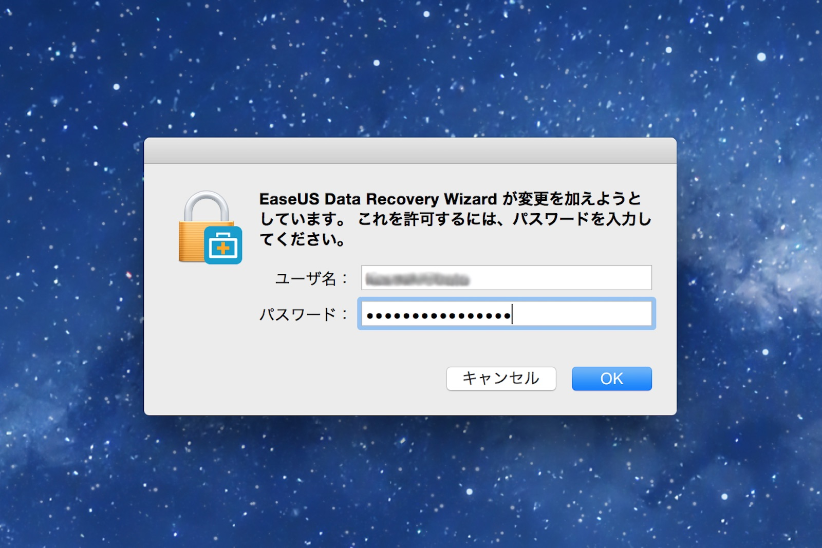 data-recovery-wizard-for-mac-password