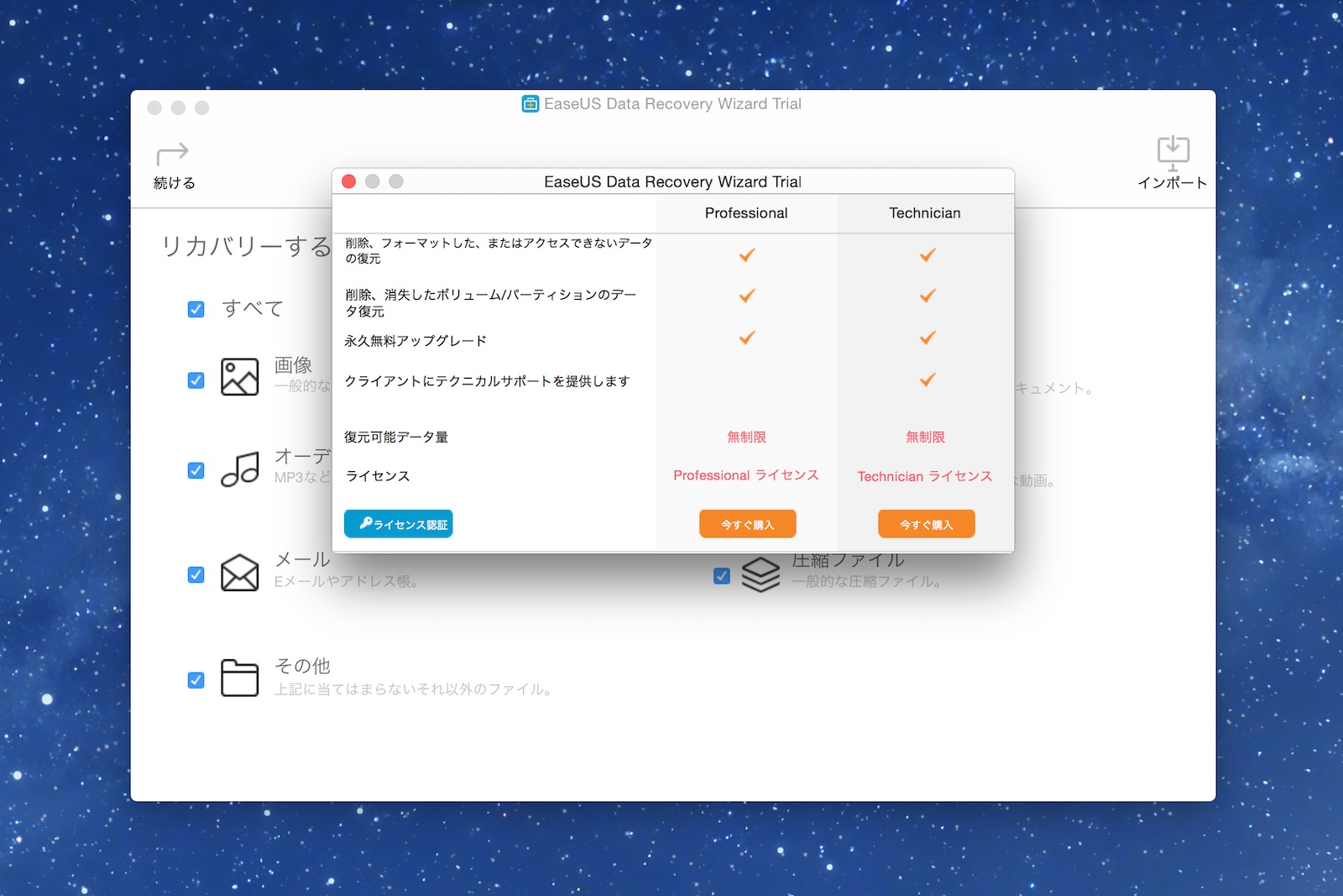 data-recovery-wizard-for-mac-startup