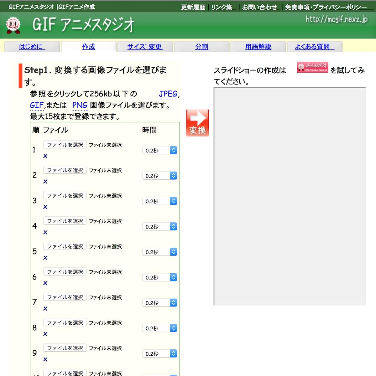 gif-animation-web-service-gif-anime-studio