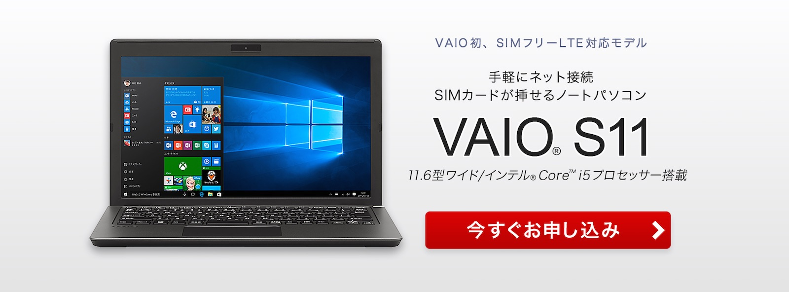 light-stylish-laptop-vaio-s11-rakuten-mobile
