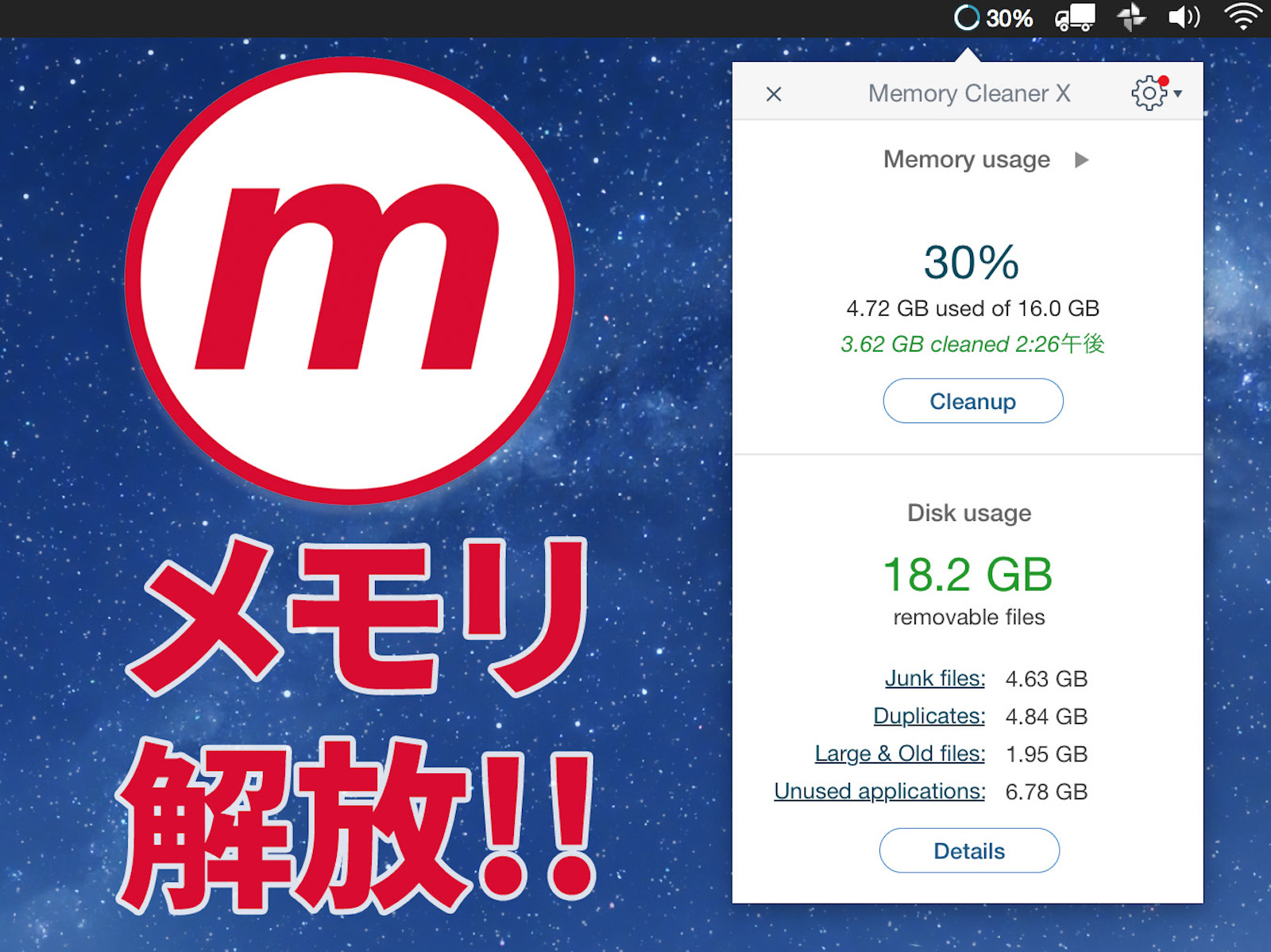 Memory Cleaner X Mac メモリ解放アプリ