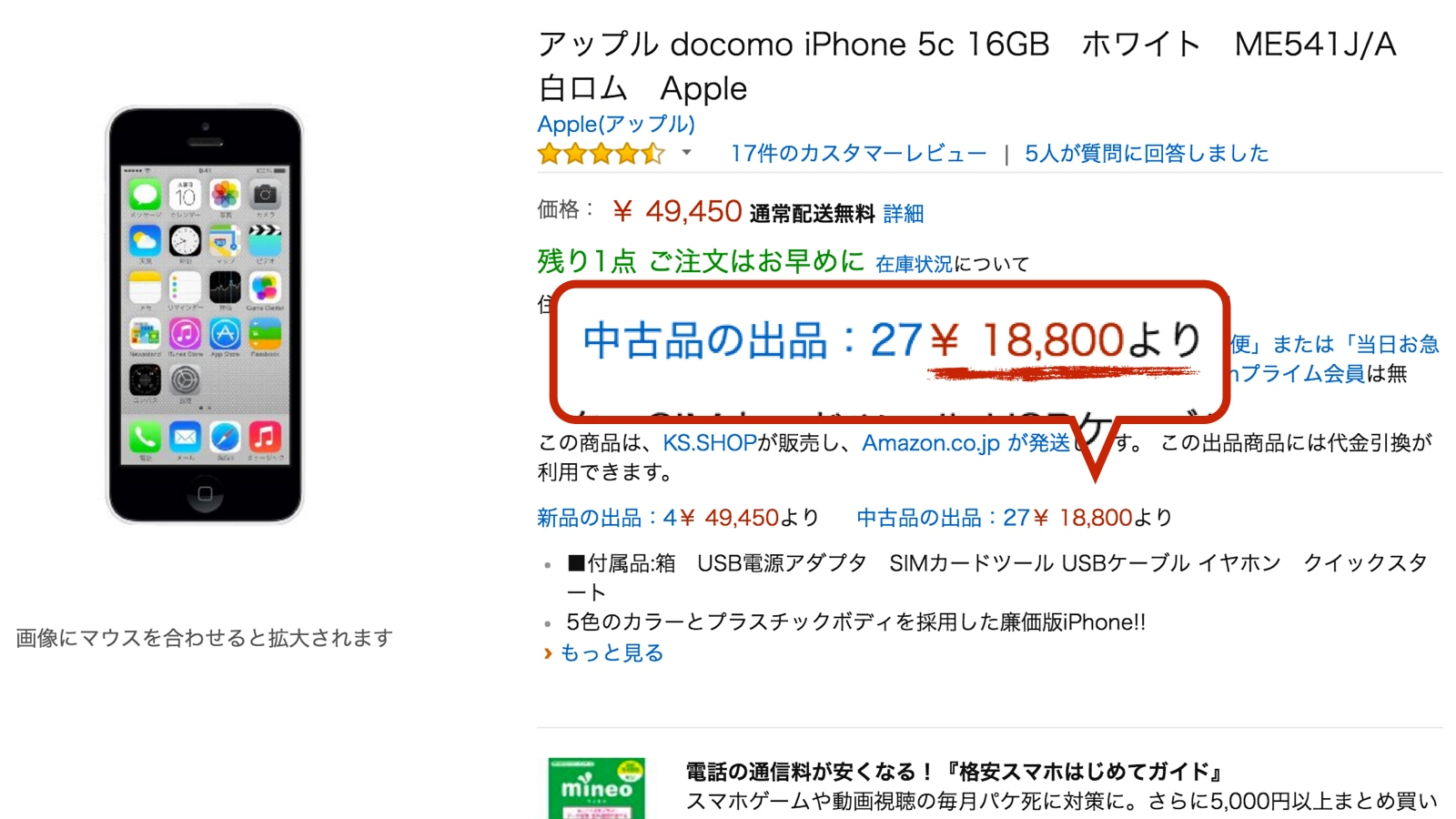 mvno-iphone5c-5c-amazon-price