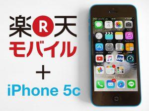 楽天モバイル iphone 5c