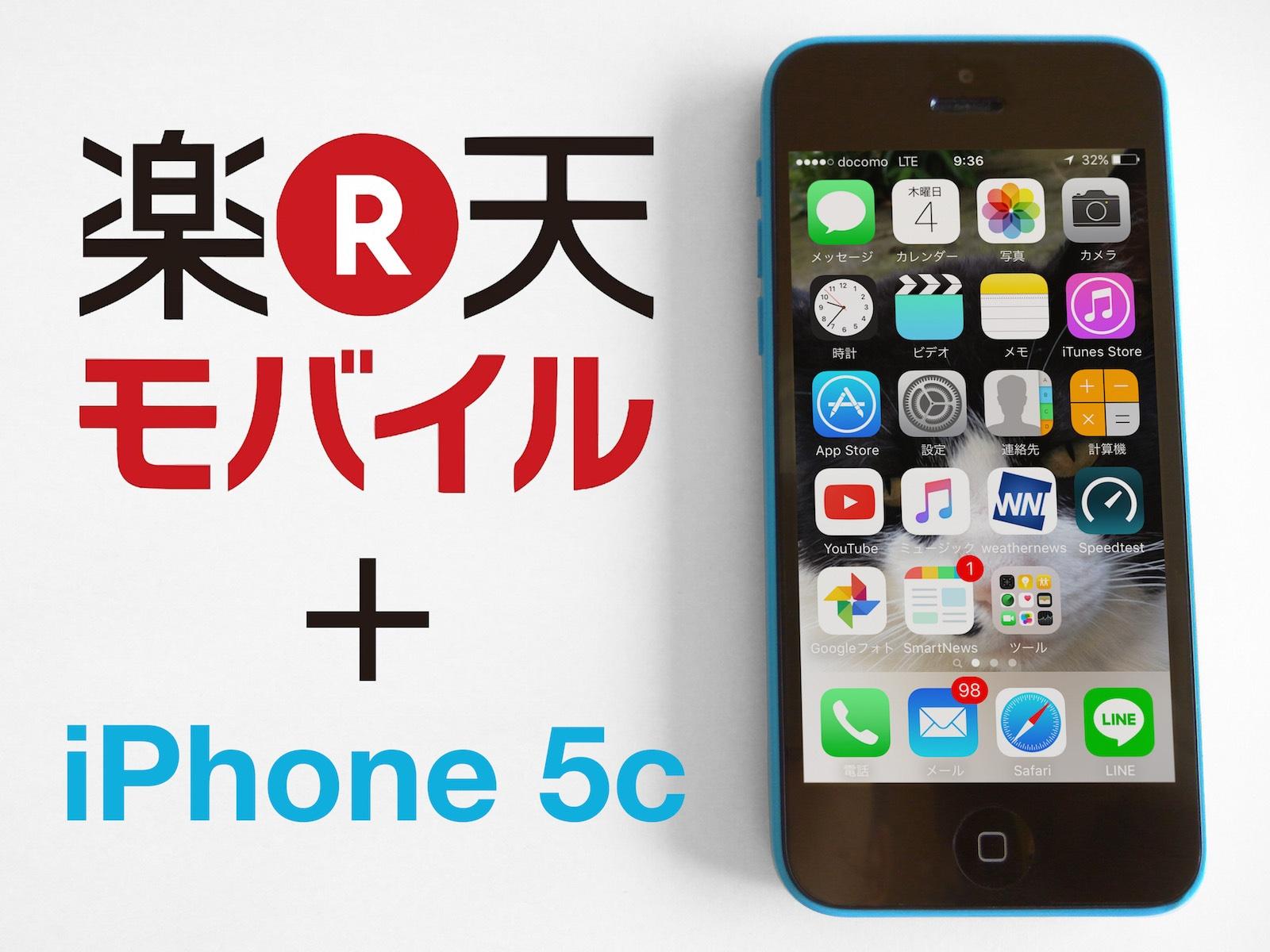 モバイル iphone 楽天