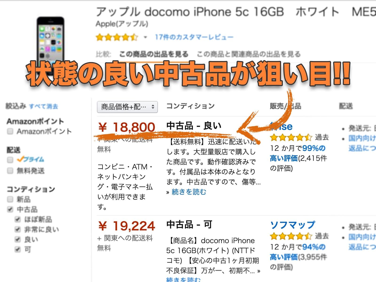 iphone 5c 中古 amazon