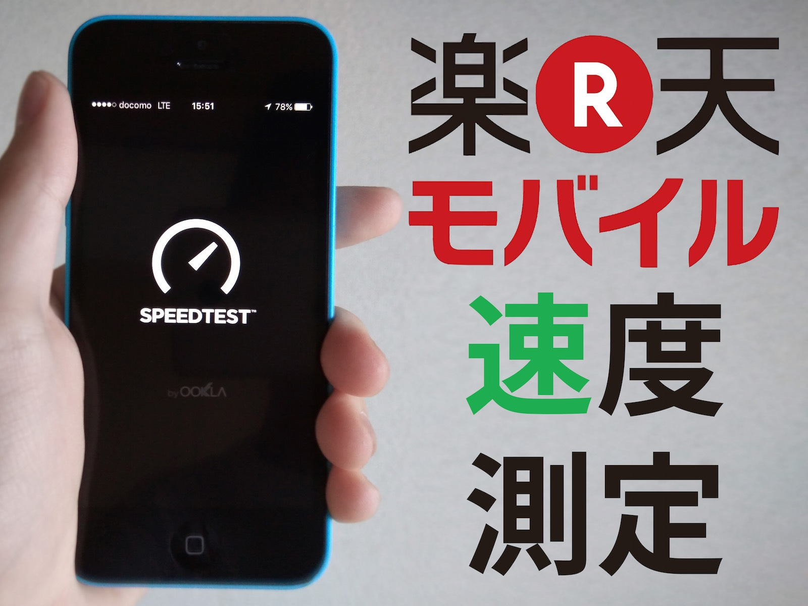 rakuten-mobile-speed-thumbnail