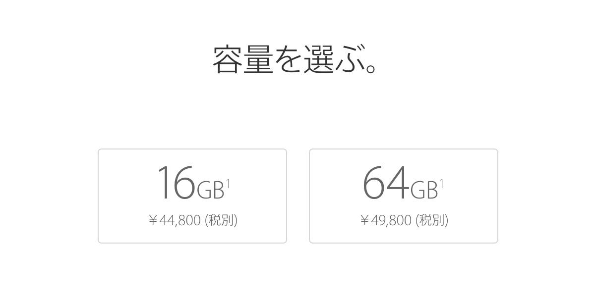 iPhone SE 販売価格