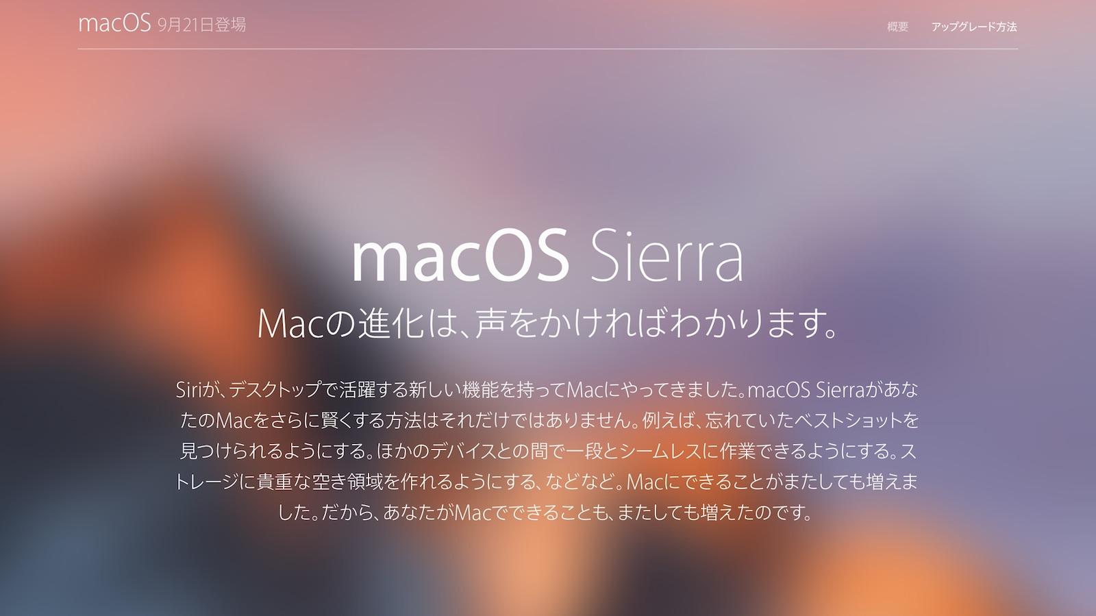 macOS Sierra リリース