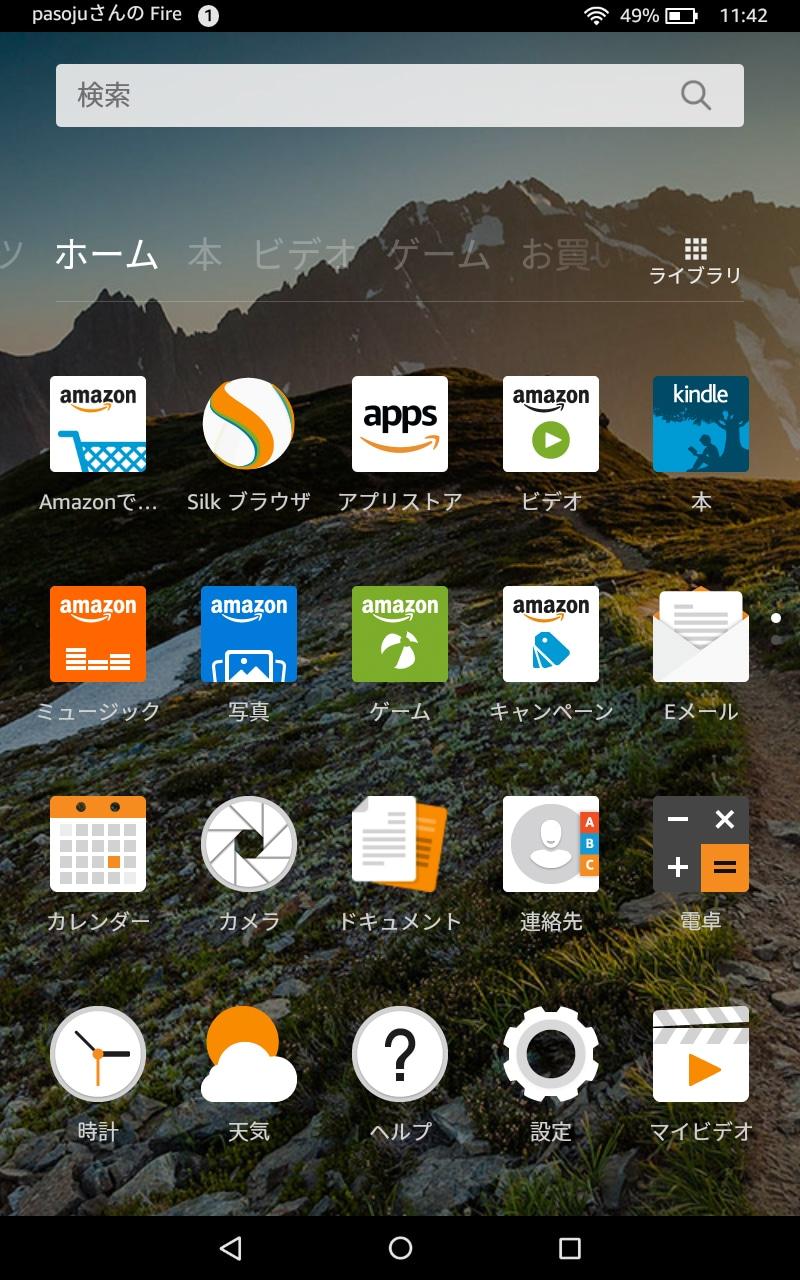 Fire HD 8 Fire OS ホーム画面