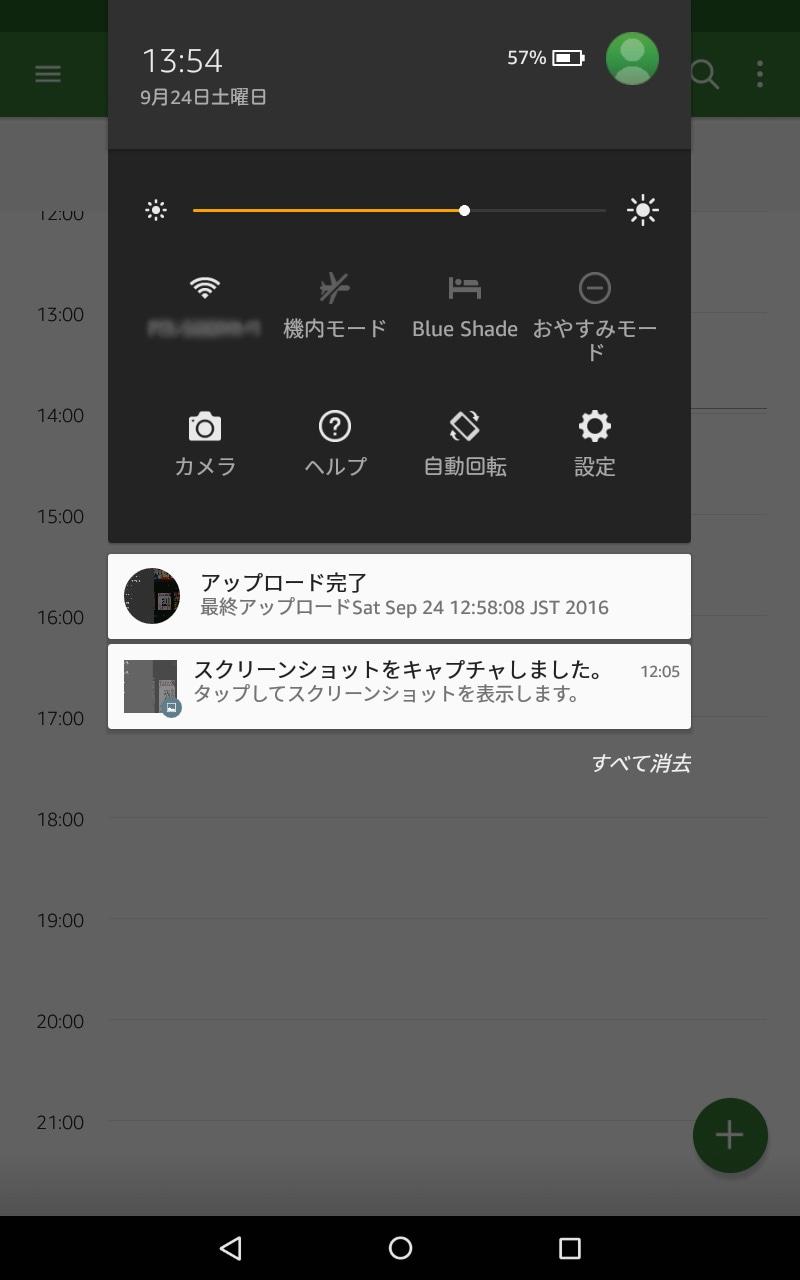 Fire HD 8 Fire OS コントロール・通知パネル