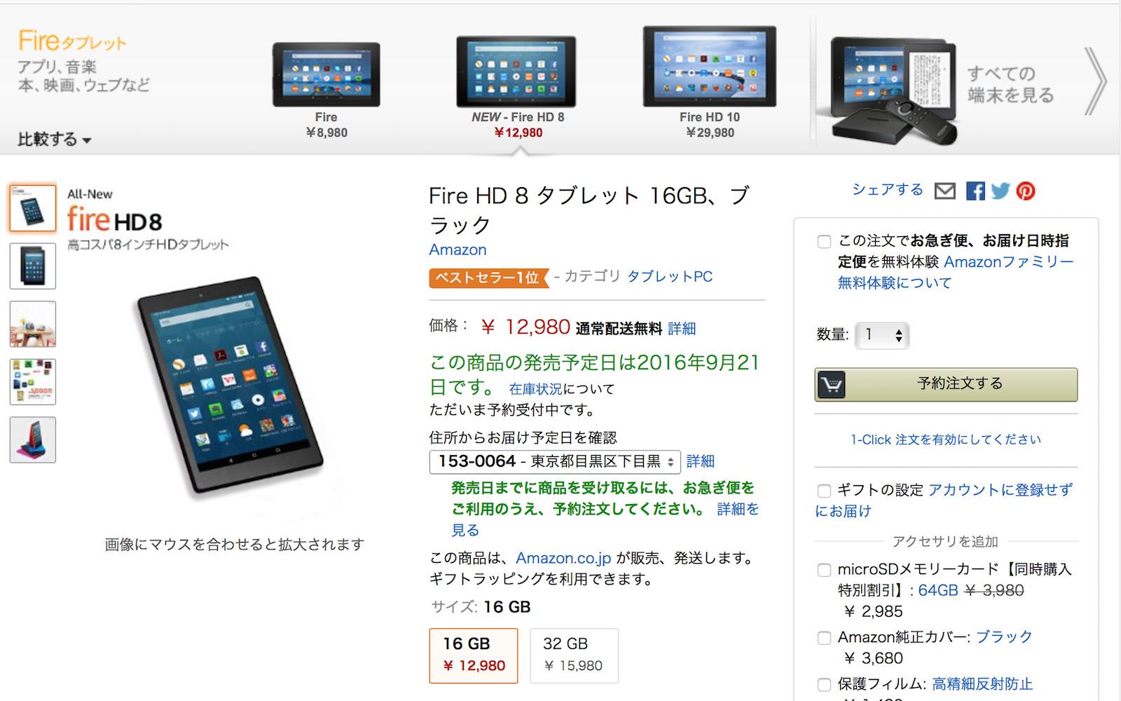 Amazon FIre HD 8 予約受け付け
