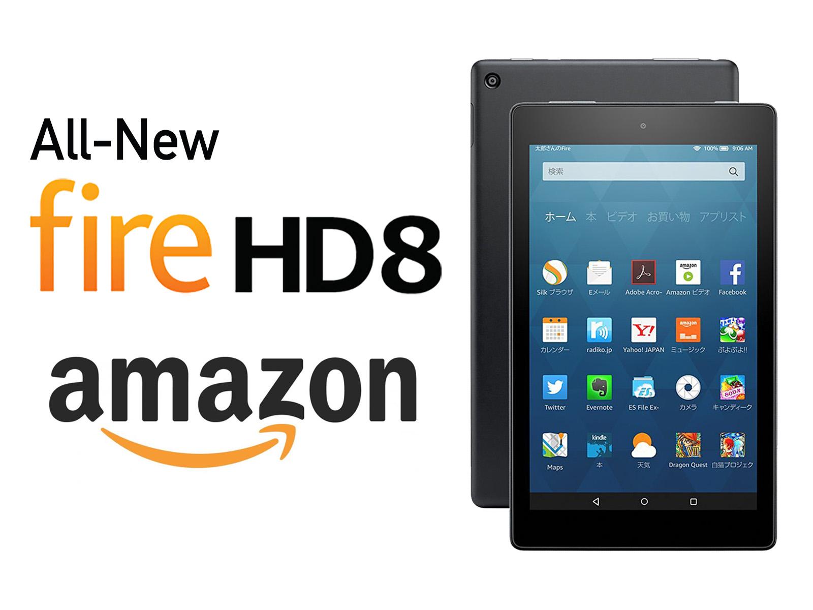 Amazon Fire HD 8 2016年版 新型