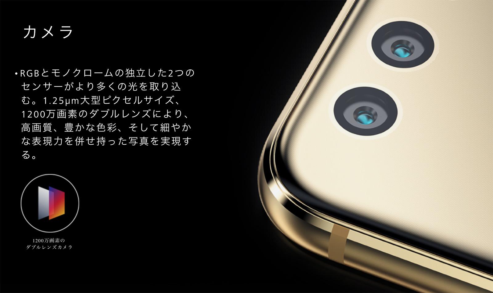 Huawei honor 8 デュアルカメラ