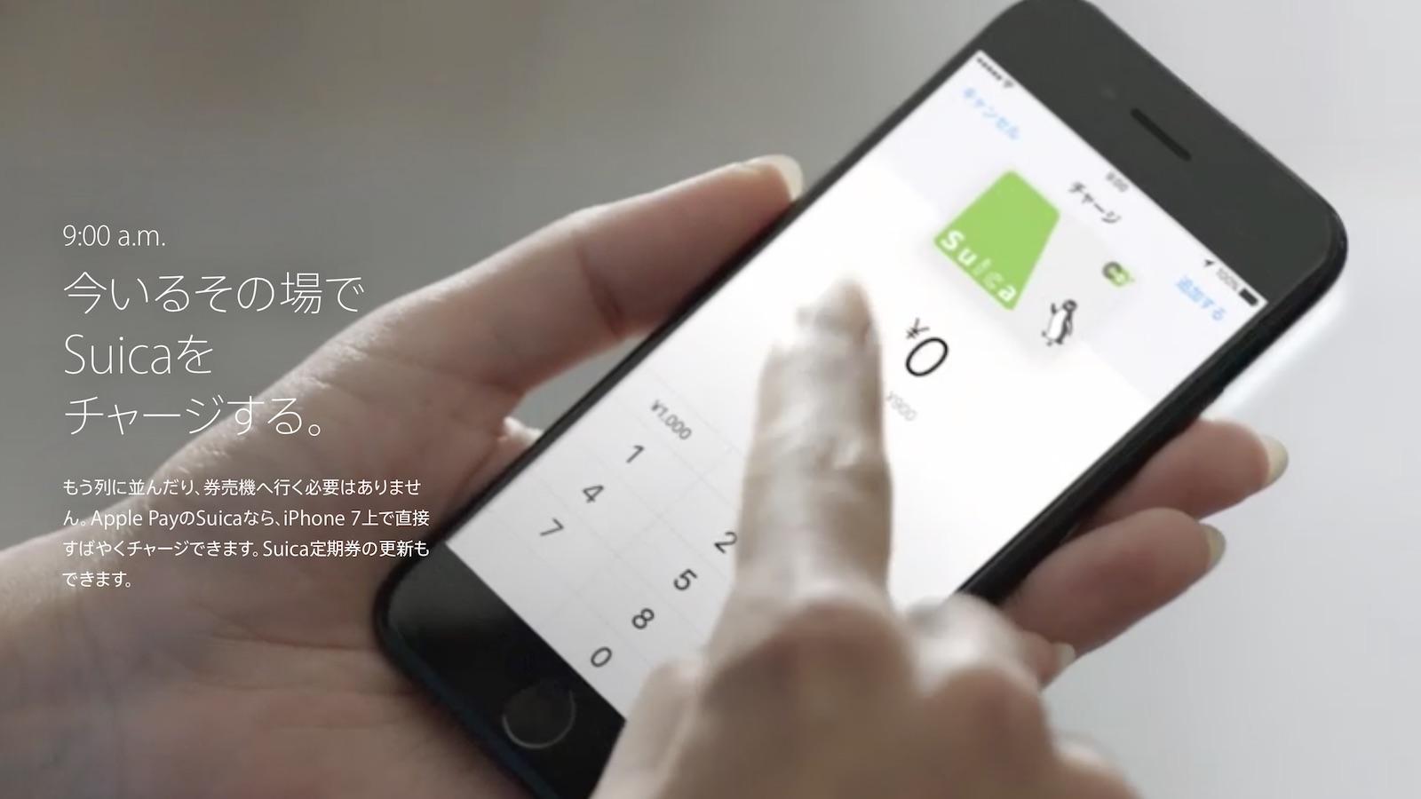 iPhone 7 FeliCa対応