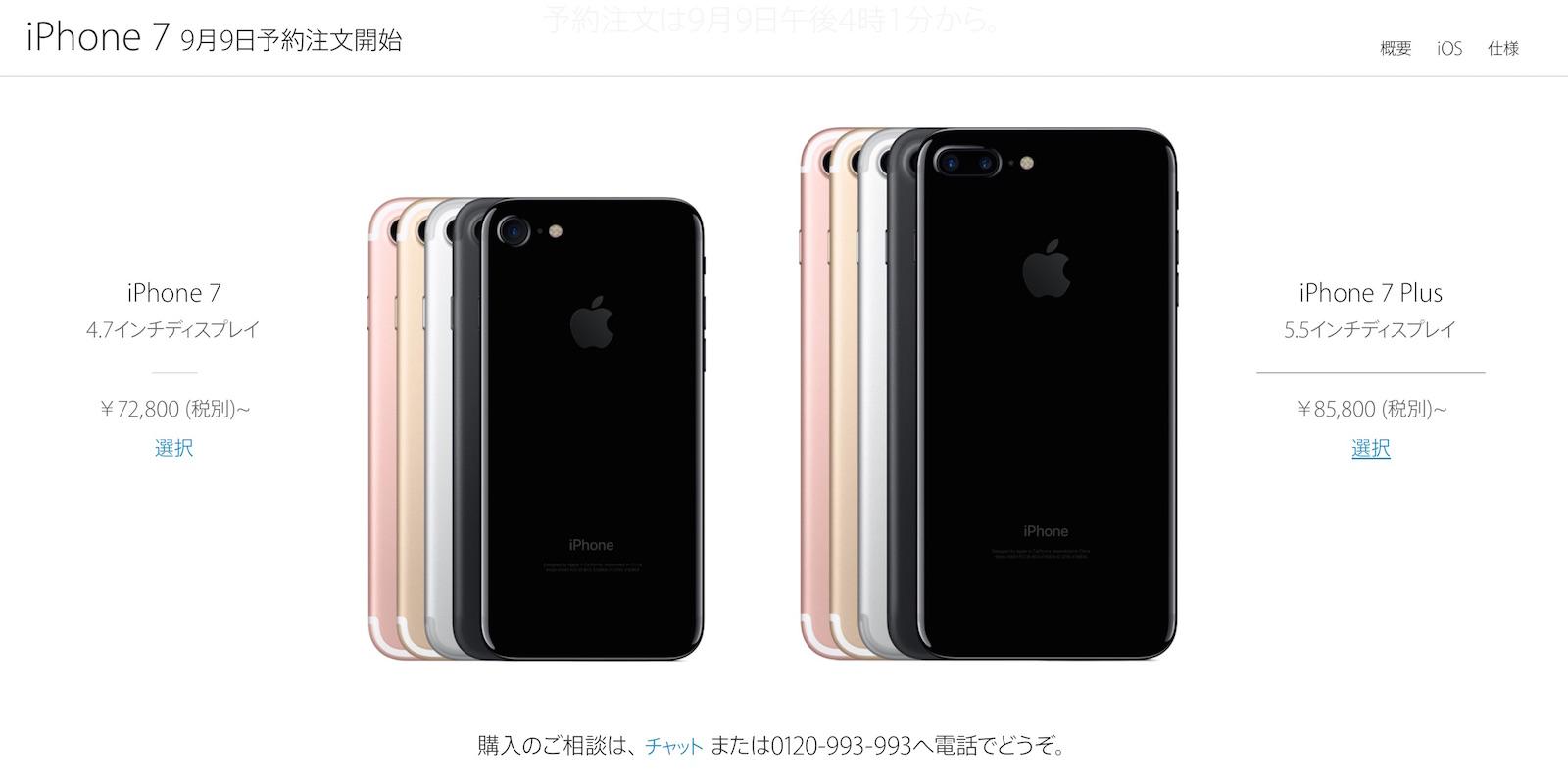 iPhone 7、7 Plus 予約開始