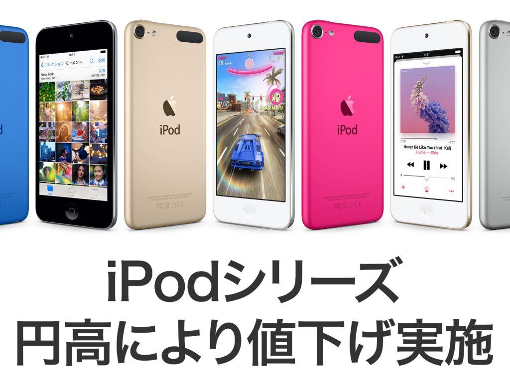 iPod touch、iPod nano、iPod shuffle 値下げ実施