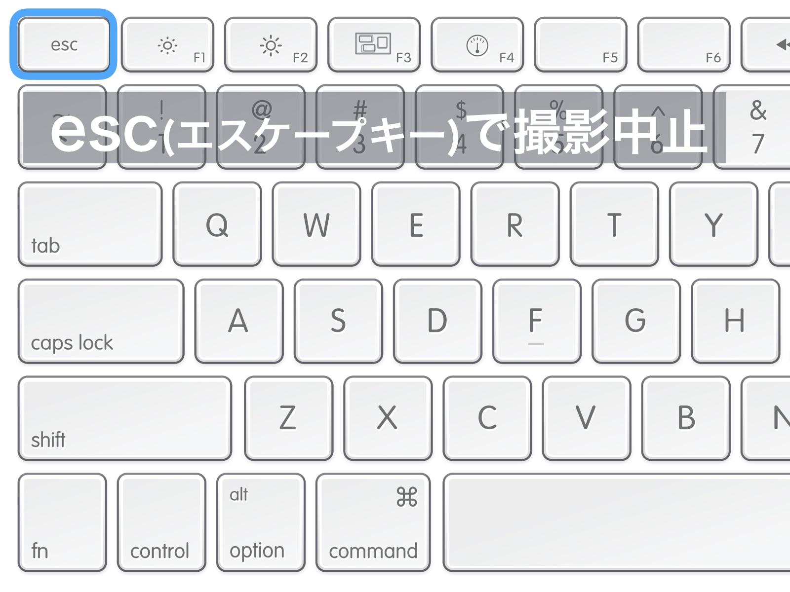 Mac スクリーンショット esc 終了 やり直し