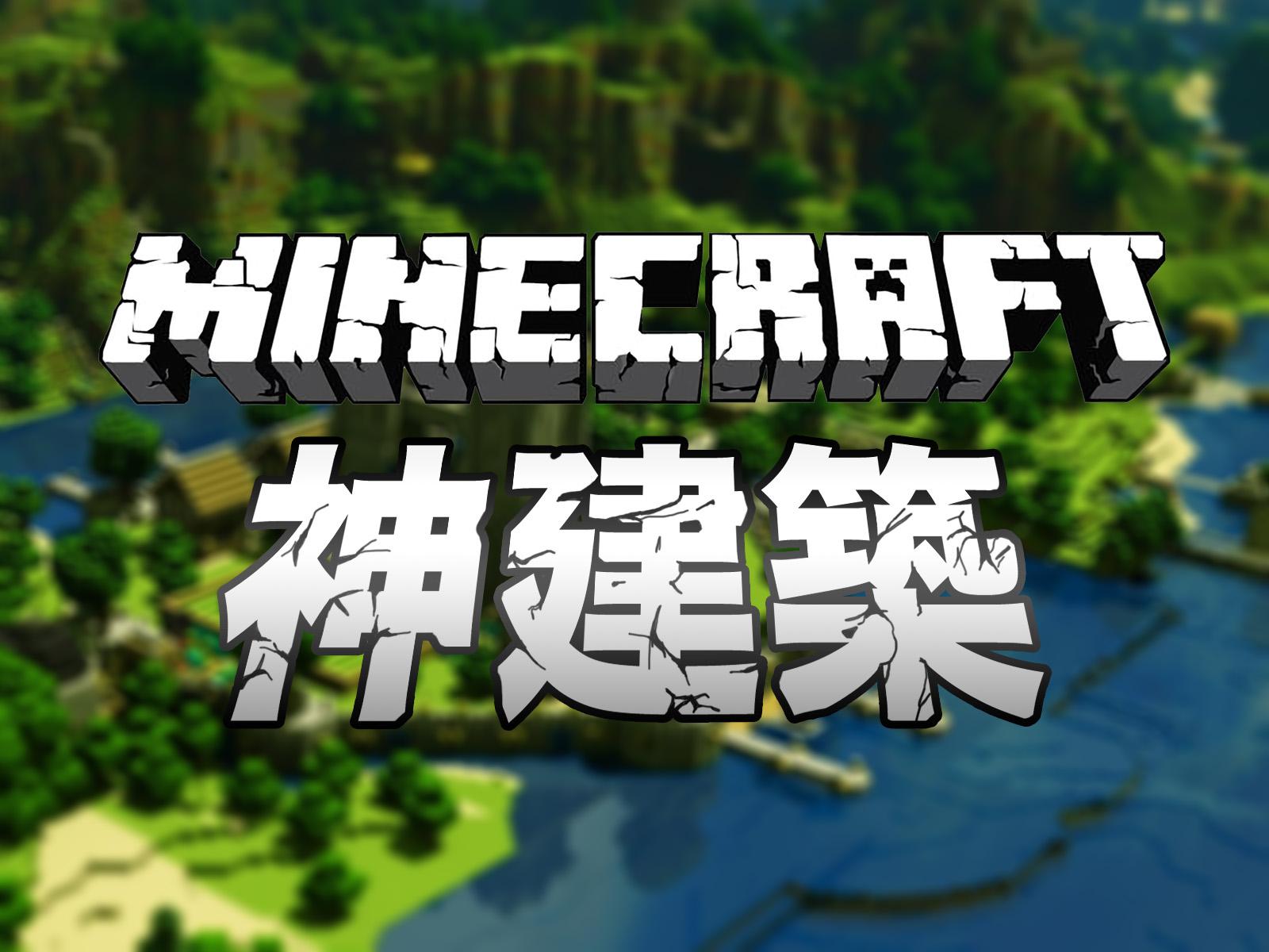 Minecraft 神建築