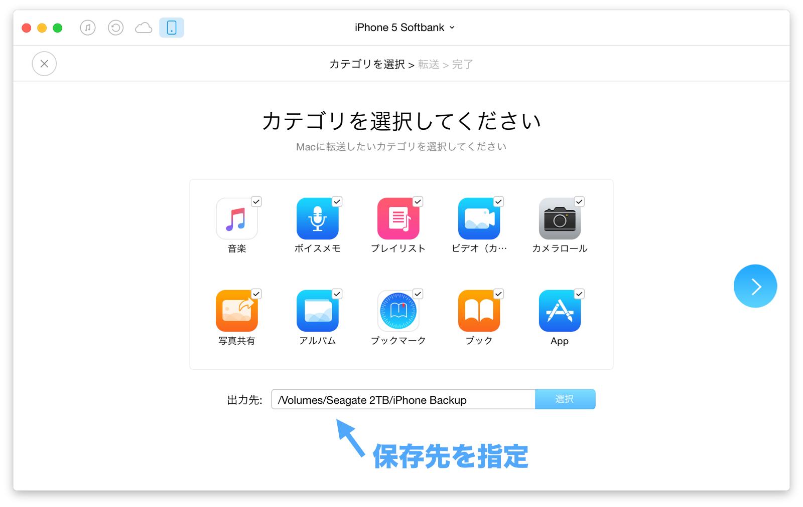AnyTrans iOSデバイス バックアップ