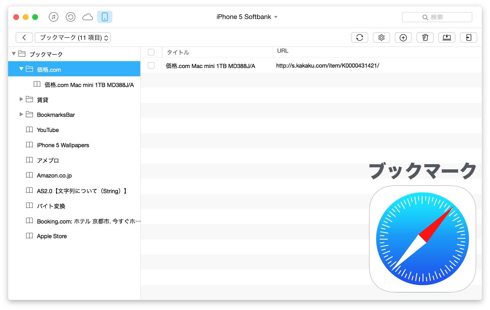 AnyTrans ファイルマネージメント ブックマーク