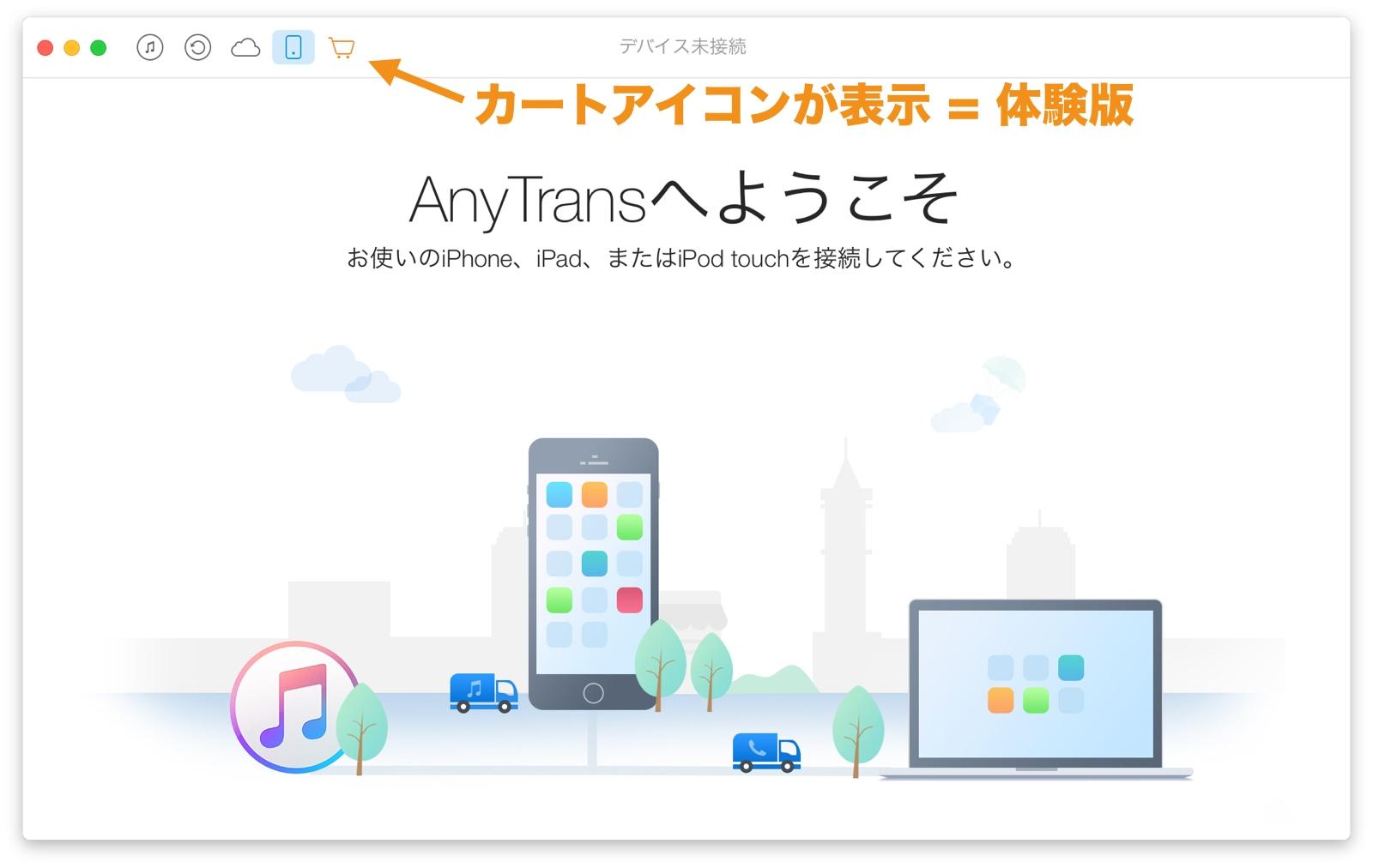 AnyTrans Windows インストール方法 ライセンス認証