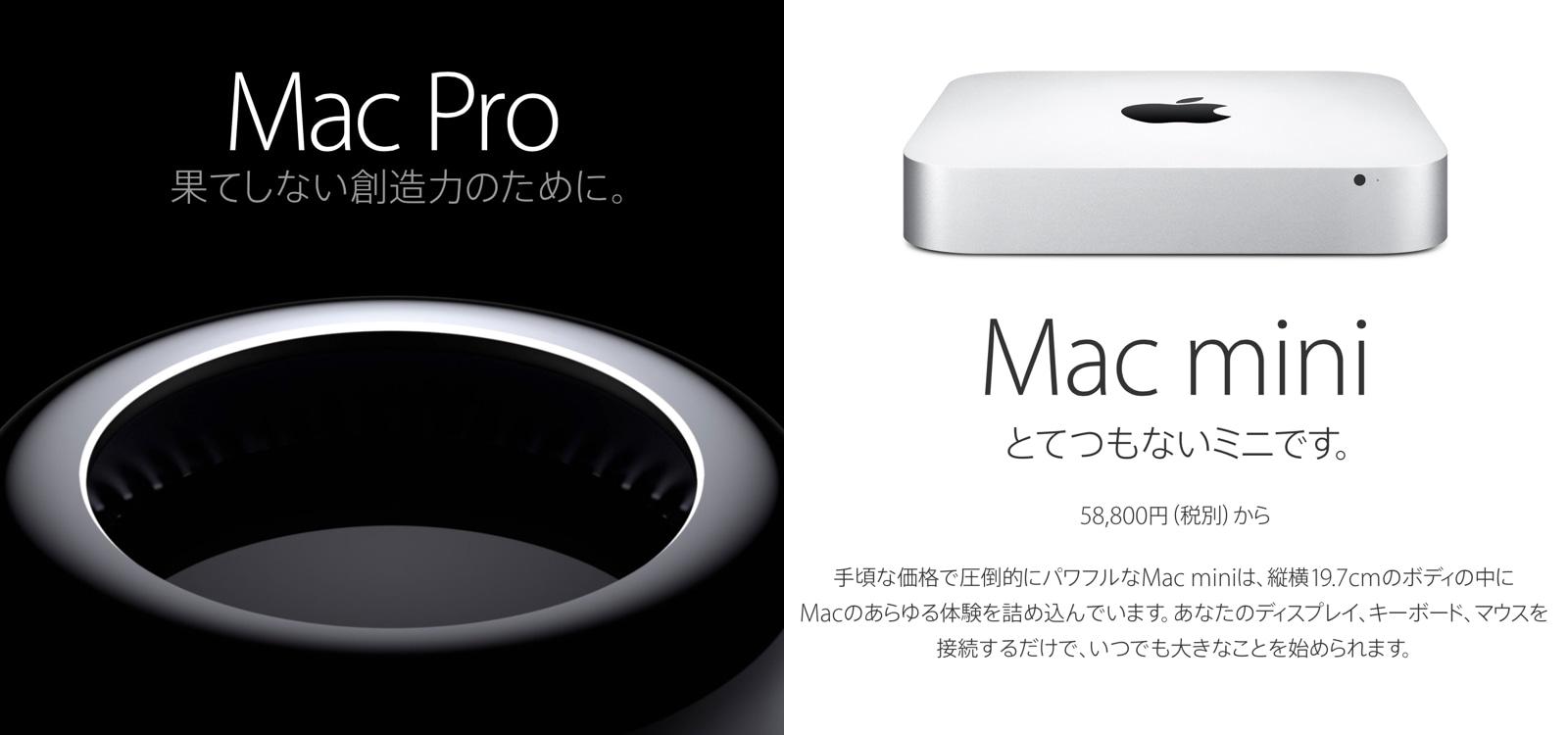 2016年 Mac Pro、Mac mini