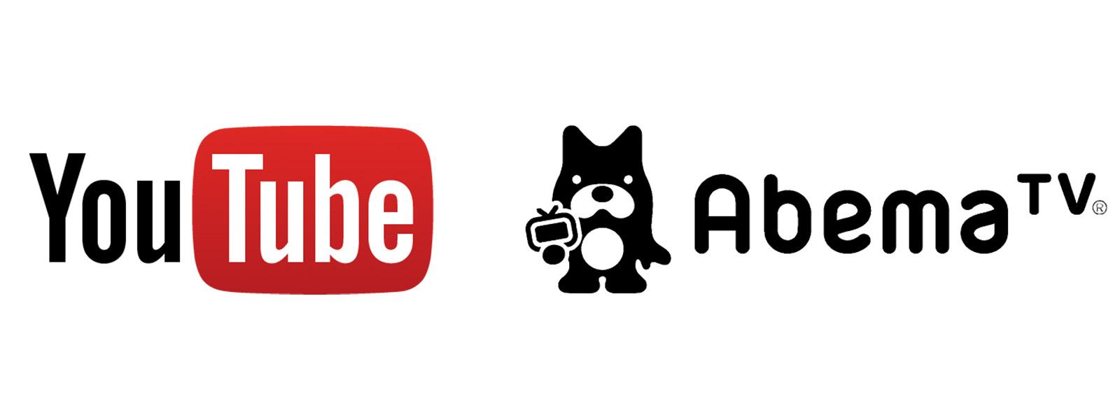 YouTube AbemaTV 観放題