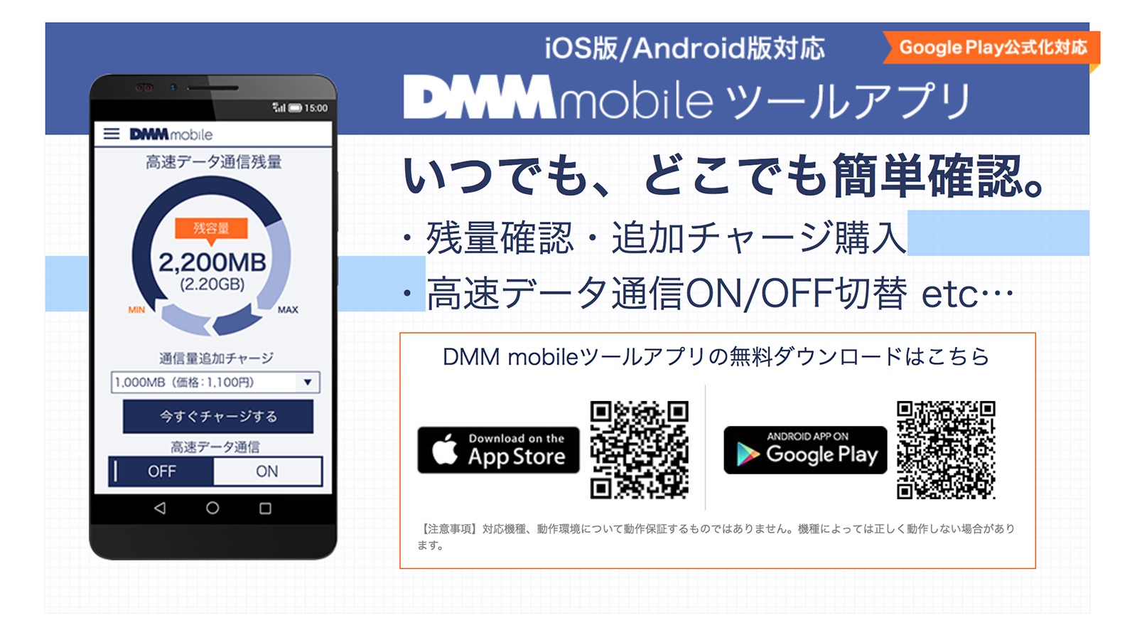 DMM mobile アプリ