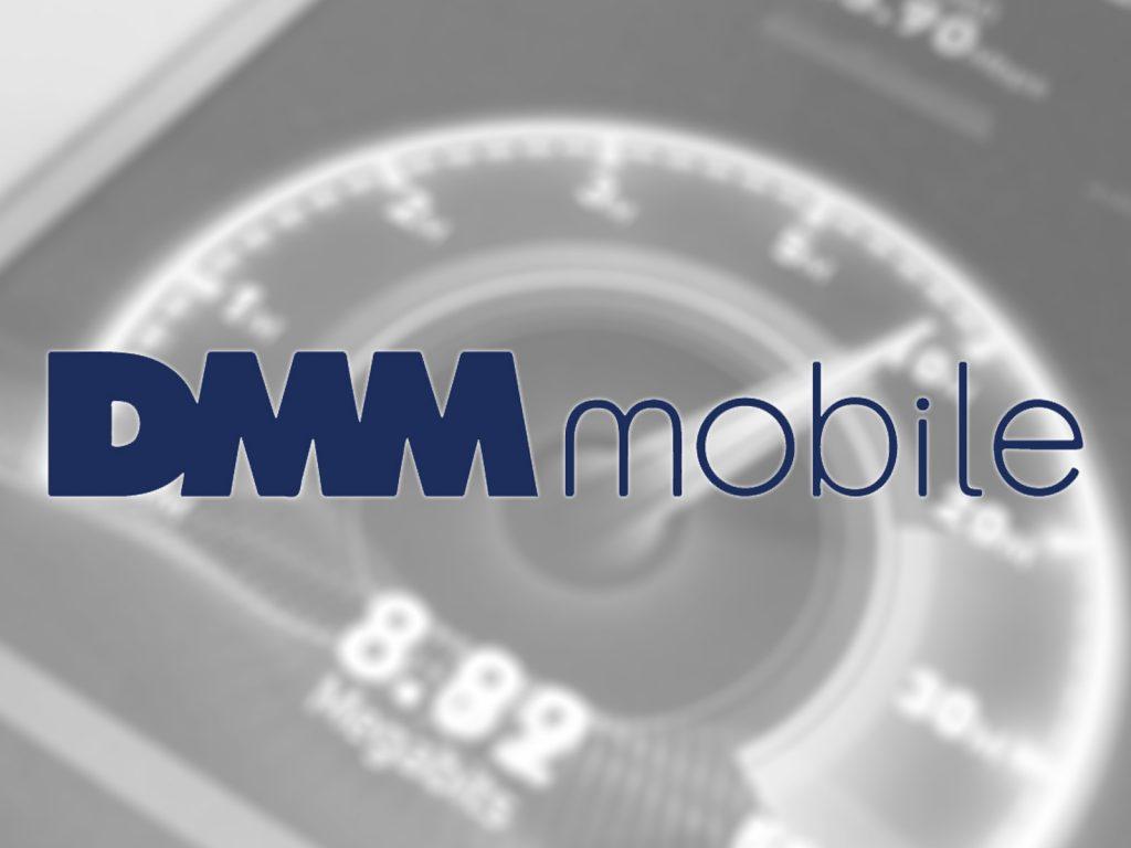 DMM mobile 高速通信 3日間制限 無し