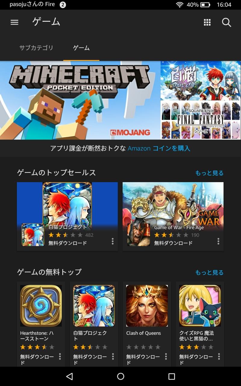 Fire HD 8 Fire OS アプリストア