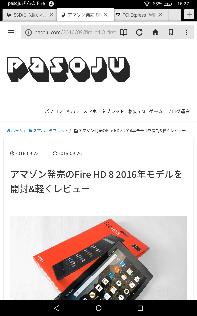 Fire HD 8 Fire OS Silkブラウザー