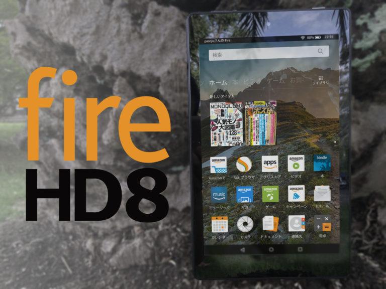 Fire HD 8 2016年モデル レビュー