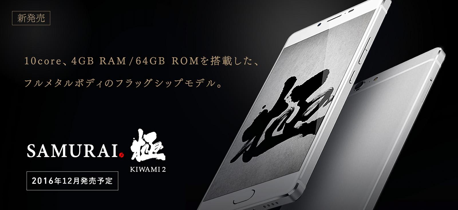 Freetel SAMURAI KIWAMI(極) 2