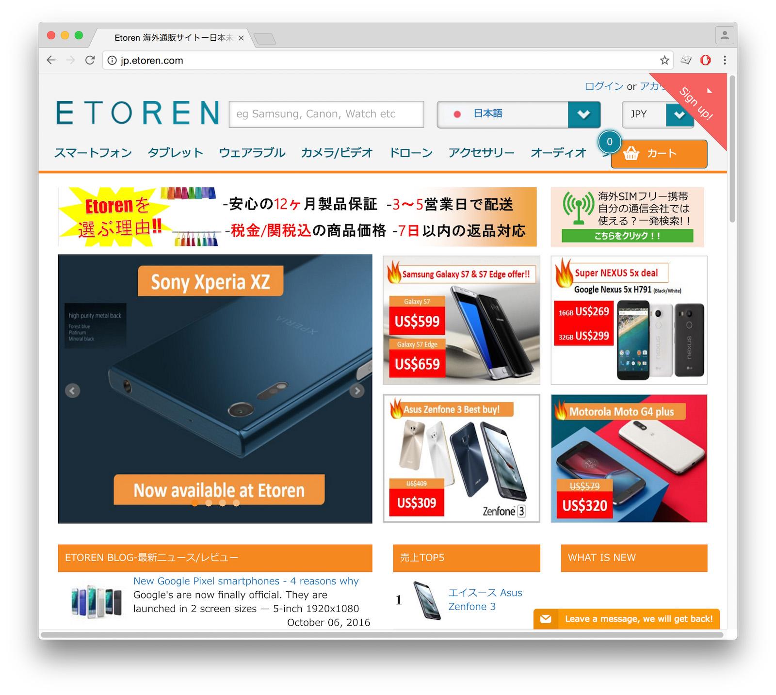 海外通販サイト Etoren