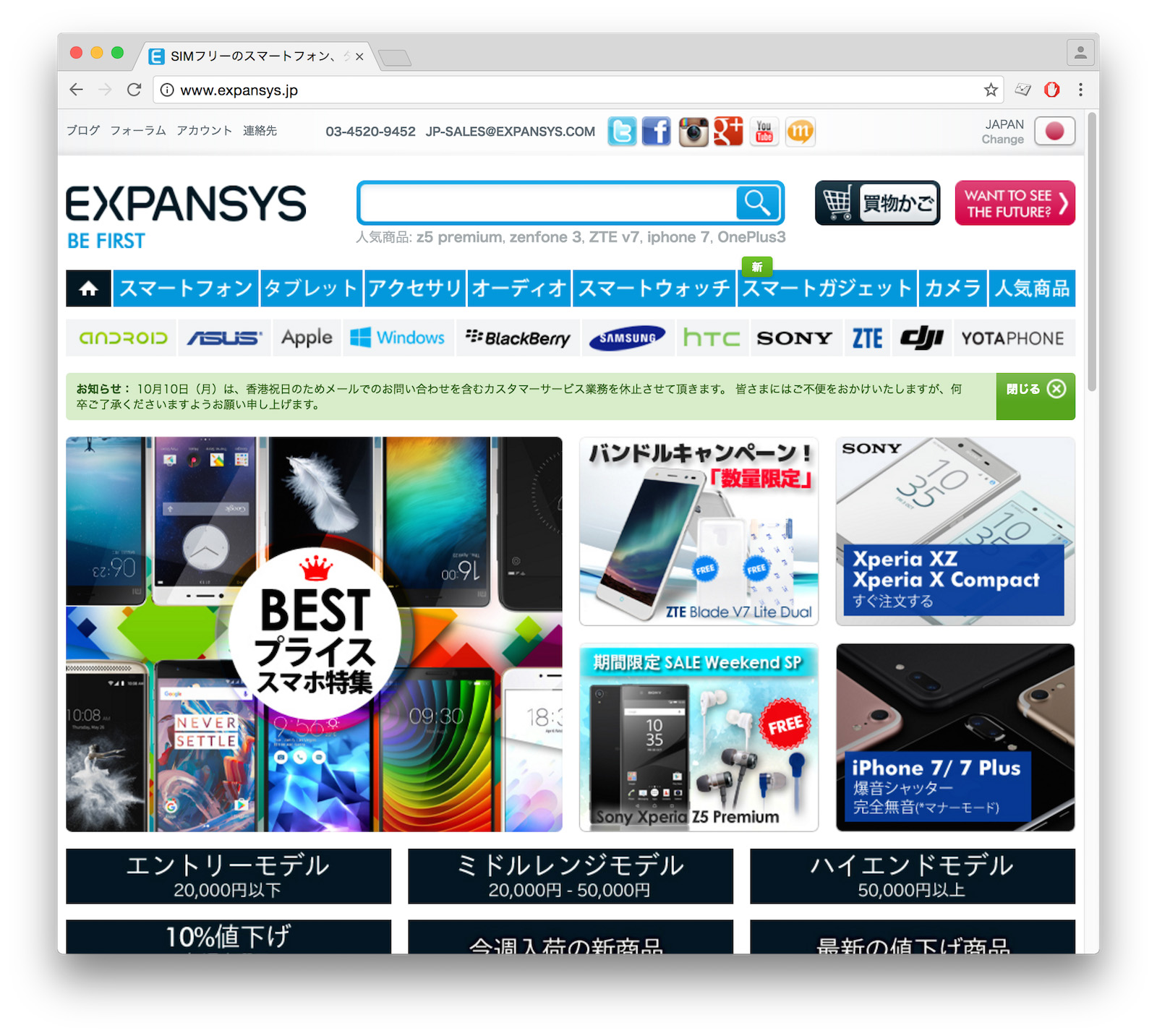 海外通販サイト Expansys