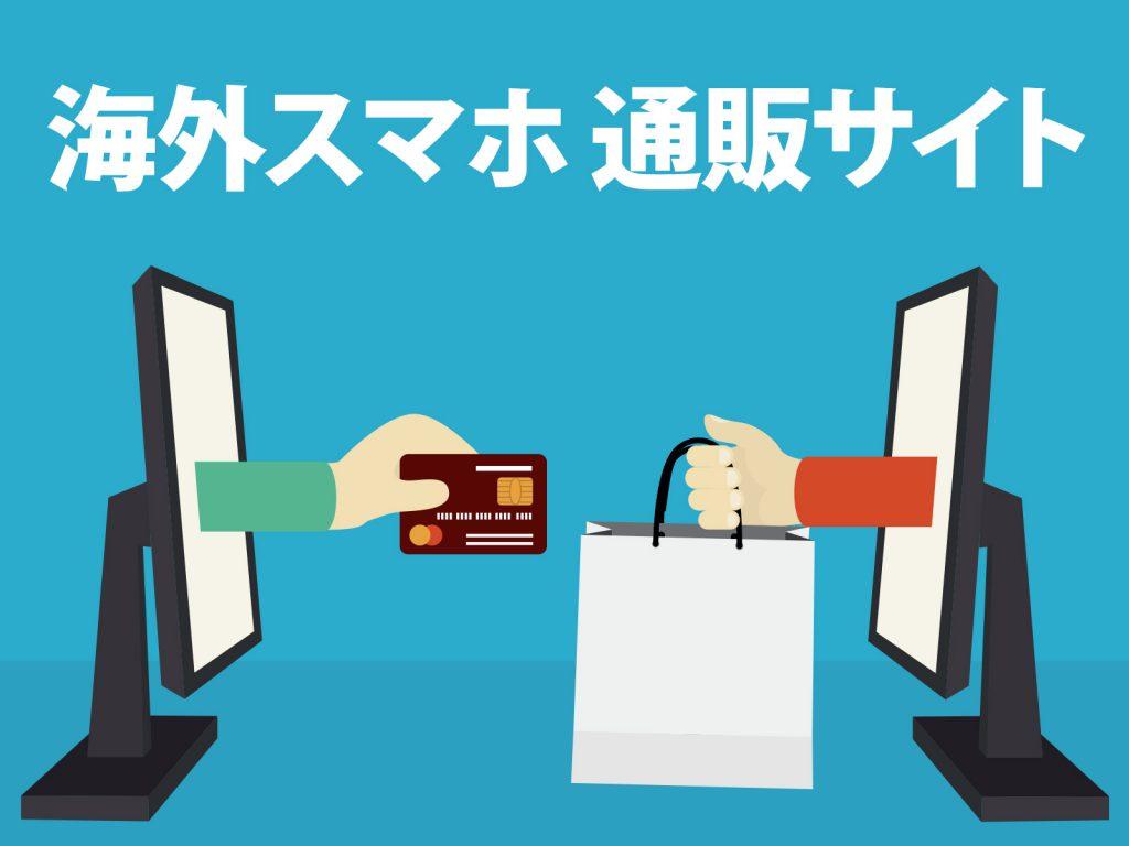 global-smartphone-shopping-site-thumbnail