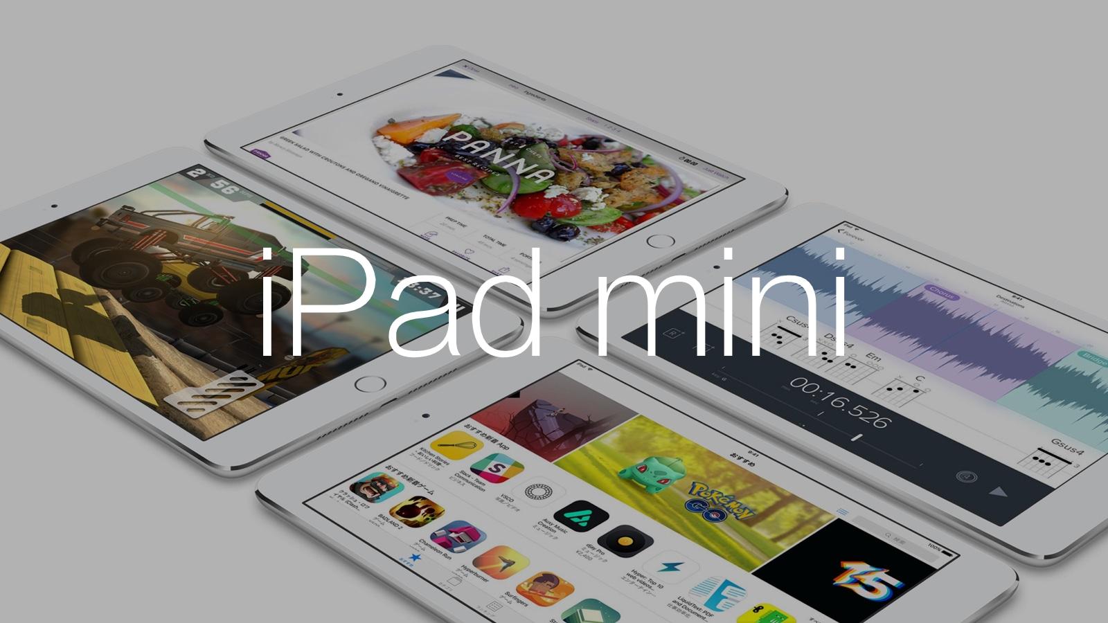 iPad mini 消滅の噂