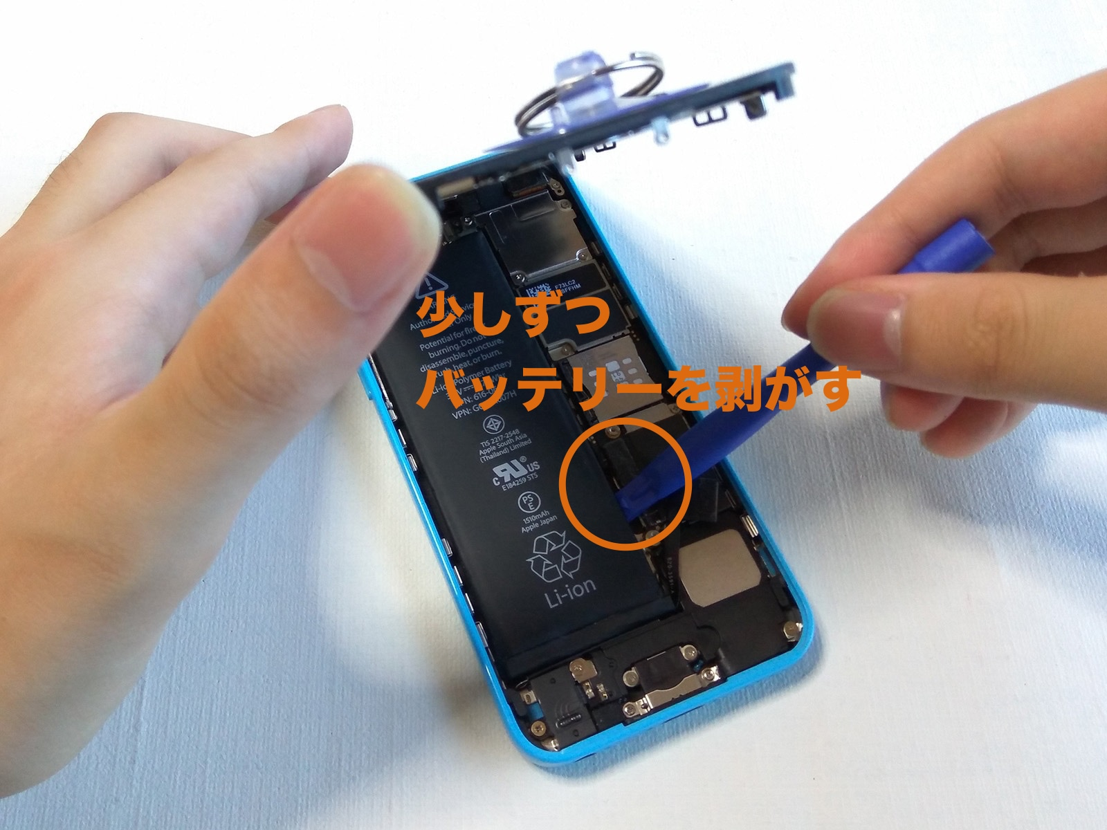 iPhone 5c バッテリー交換 古いバッテリーを取り外す