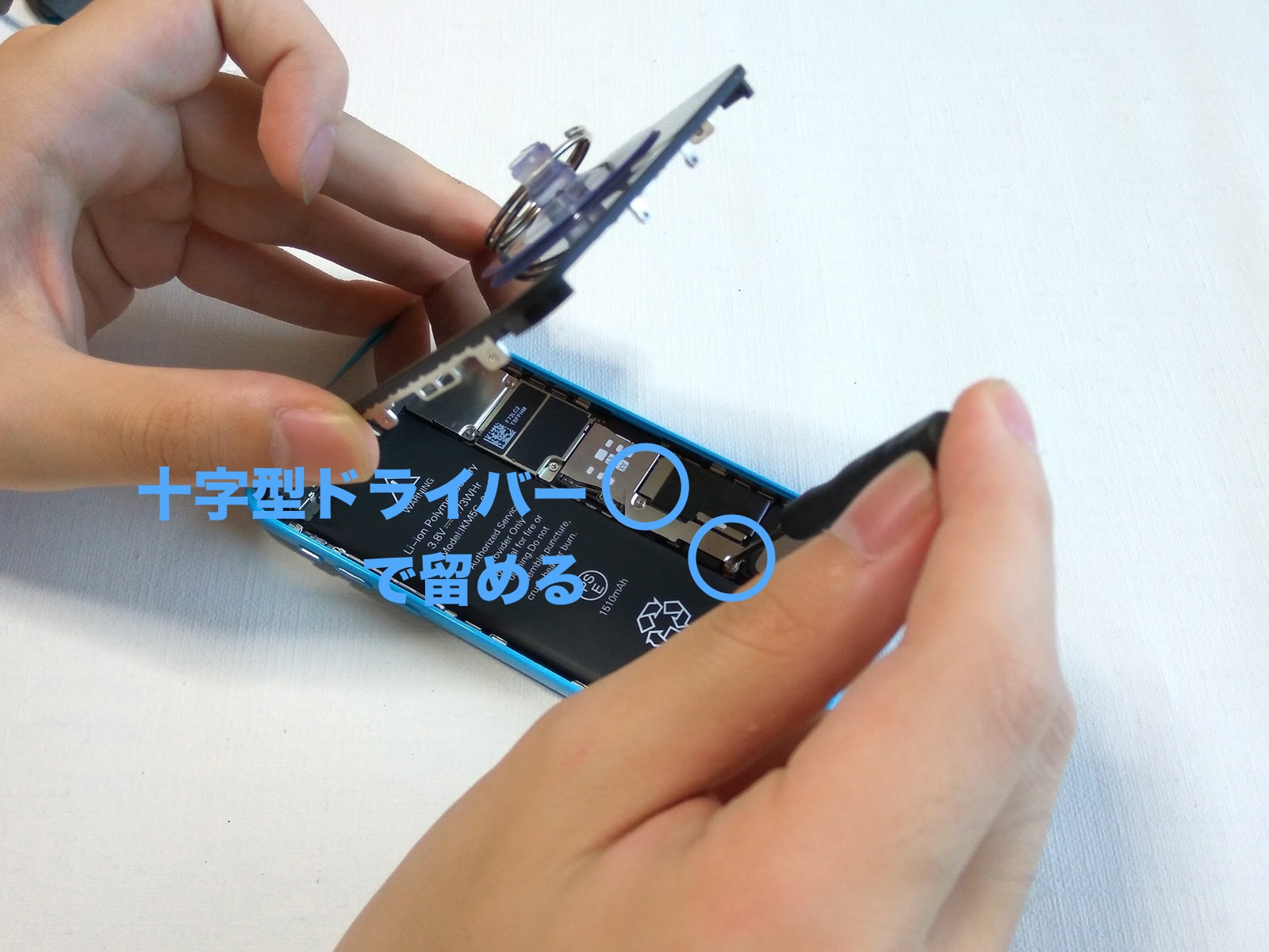 iPhone 5c バッテリー交換 保護プレート装着