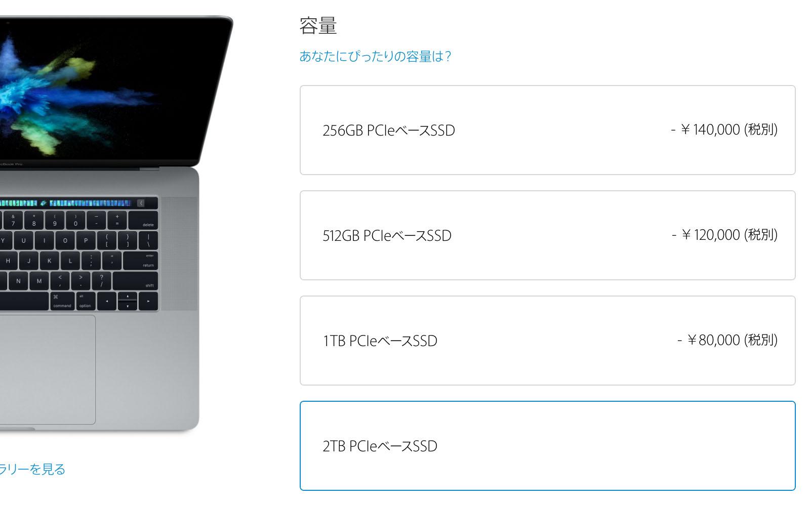 2016年 MacBook Pro SSD