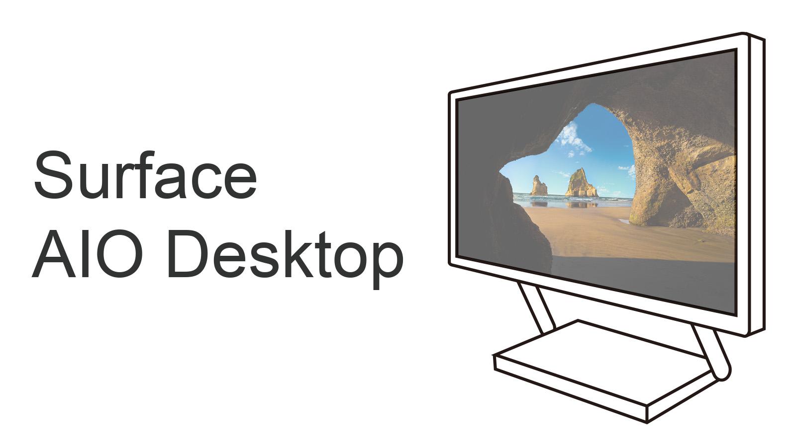 Surface AIO デスクトップPC コンセプト