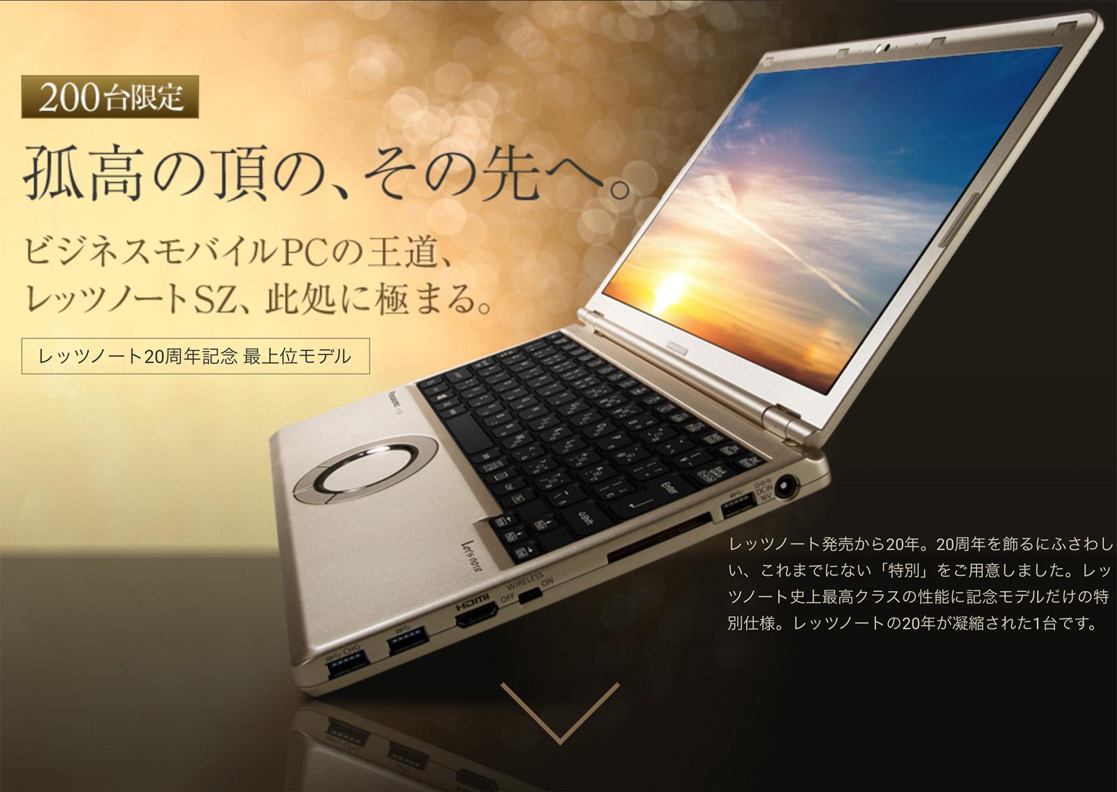 パナソニック Let's note SZ6 20周年記念モデル