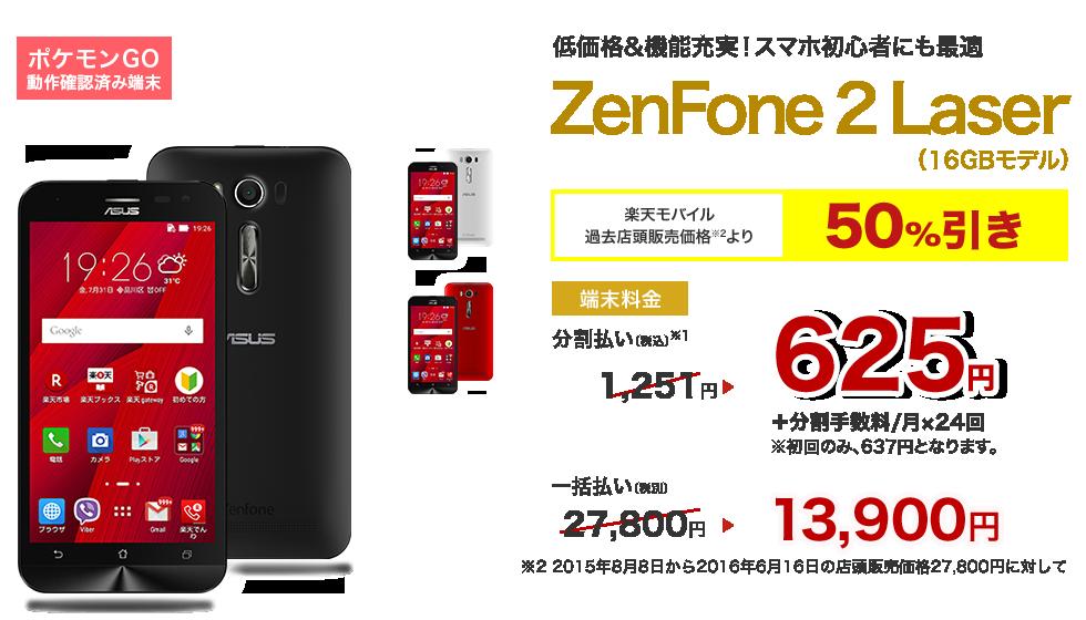 楽天モバイル 2016年 オータムセール ASUS ZenFone 2 Laser