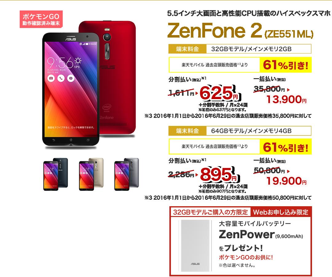 楽天モバイル 2016年 オータムセール ASUS ZenFone 2 (ZE551ML)