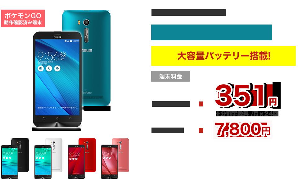 楽天モバイル 2016年 オータムセール ASUS ZenFone Go