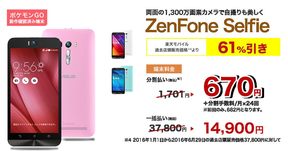 楽天モバイル 2016年 オータムセール ASUS ZenFone Selfie