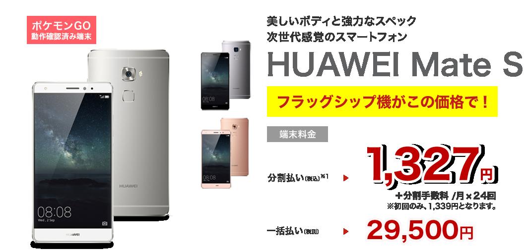 楽天モバイル 2016年 オータムセール Huawei Mate S