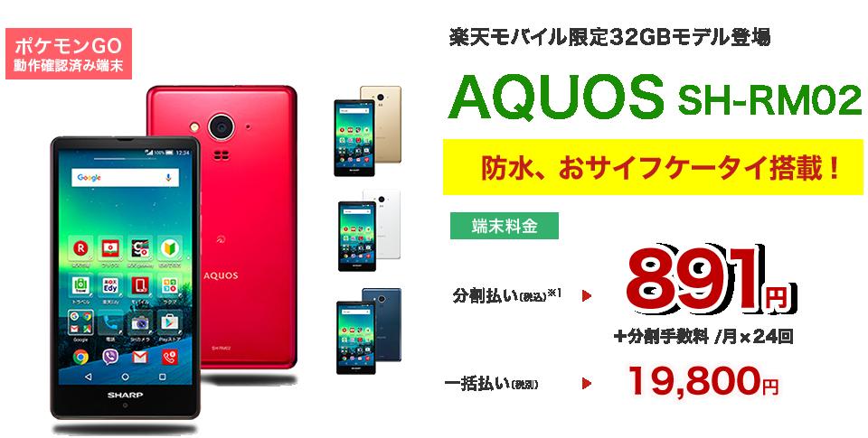 楽天モバイル 2016年 オータムセール SHARP AQUOS SH-RM02