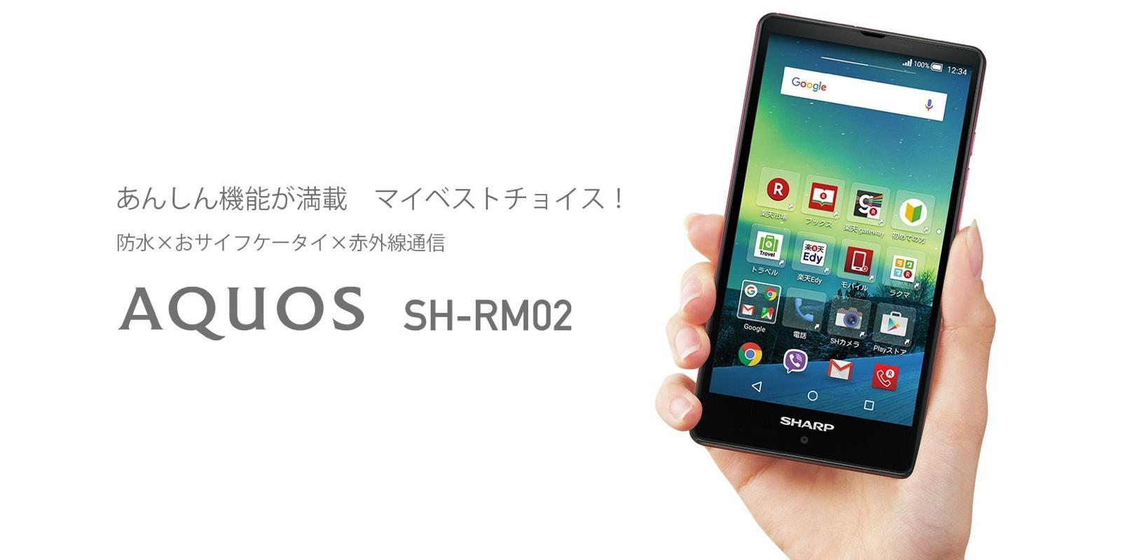 楽天モバイル コミコミプランM SHARP AQUOS SH-RM02